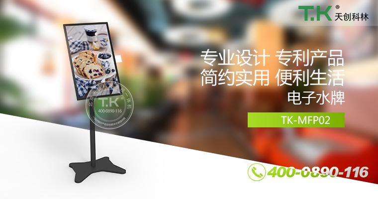 迎宾广告机、电子水牌、数字水牌、液晶显示水牌、信息发布ub8优游app统