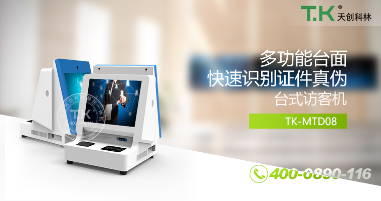 访客机、访客一体机、智能访客机、双屏访客机、访客系统、访客软件、悦访客、人脸识别