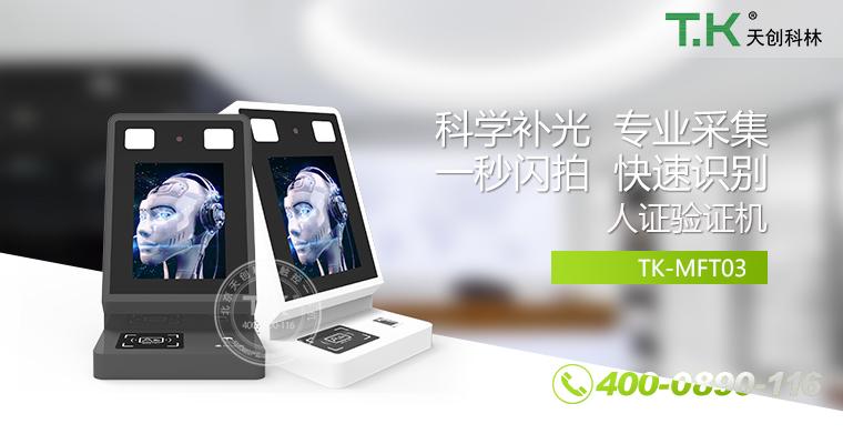 人zheng合一、身份核验一体机、验zheng机、人脸识bie