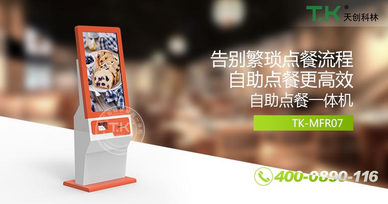 自助点餐机、自助点餐系统、zhuo面点餐机、立式点餐机、壁挂点餐机、自助式触摸屏点餐机、自助点菜机、zhi能点餐机