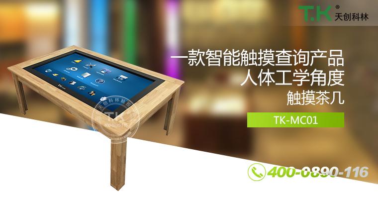 触控茶几,触摸茶几,红外触控桌,智能茶几,多点触控茶几,纳米触控桌,触摸优游代理具