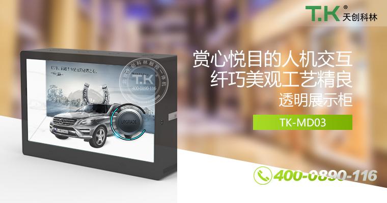 透明屏展柜、全息展柜、透明液晶展柜、透明白示屏、透明屏幕、透明屏