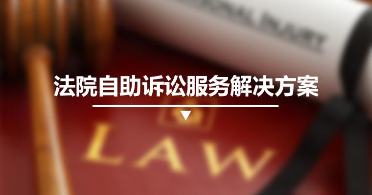 fa院自助诉讼服务解jue方案