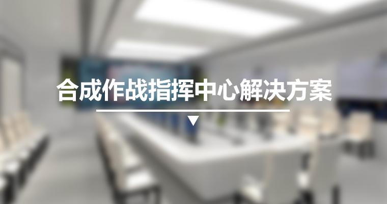 合成zuo战指挥中心解jue方案