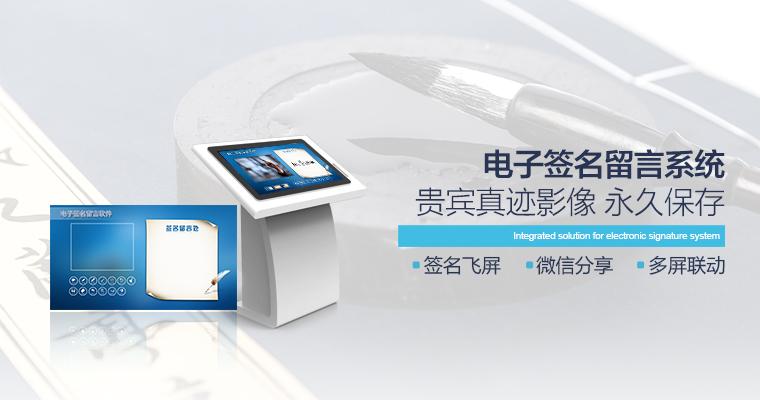 电子签ming留言系统