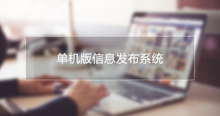 单ji版信息发bu系统