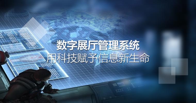 数zi展厅管理系统