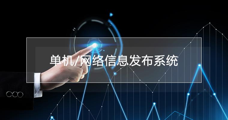 单ji/网络二合yi信发系统
